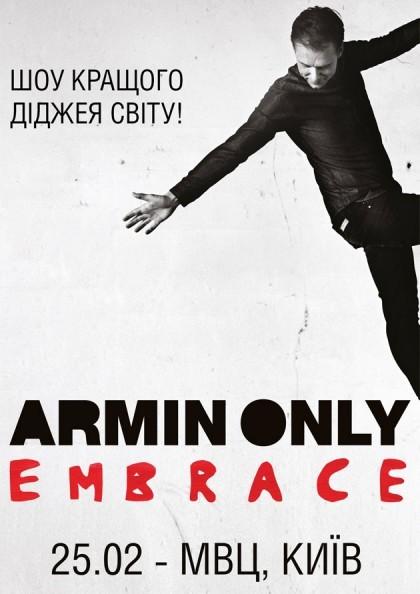 Билет на концерт армина билеты на концерты москва олимпийский